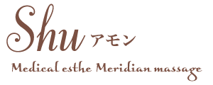 Shuアモン   台湾式経絡マッサージ 大阪府茨木市